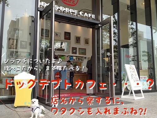 ドッグデプトカフェ。その1-1.JPG