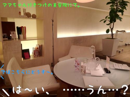 ママちゃんの美容院に・・・? -1.JPG