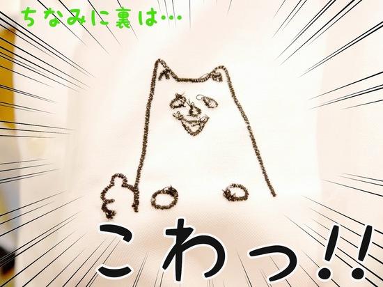 ワタクシが・・・!!  -7.JPG