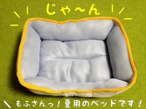 夏用ベッド。 -1.JPG