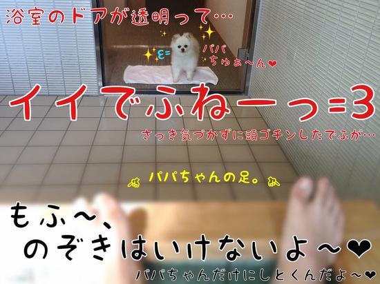 浴室前にて。 -1.jpg