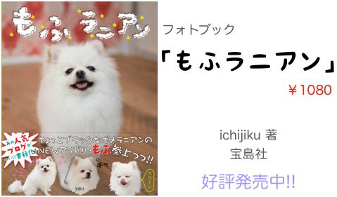 フォトブック「もふラニアン」好評発売中!!